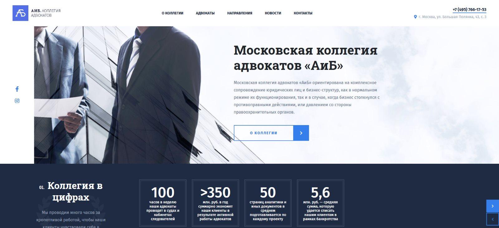 Московская коллегия адвокатов «АиБ»