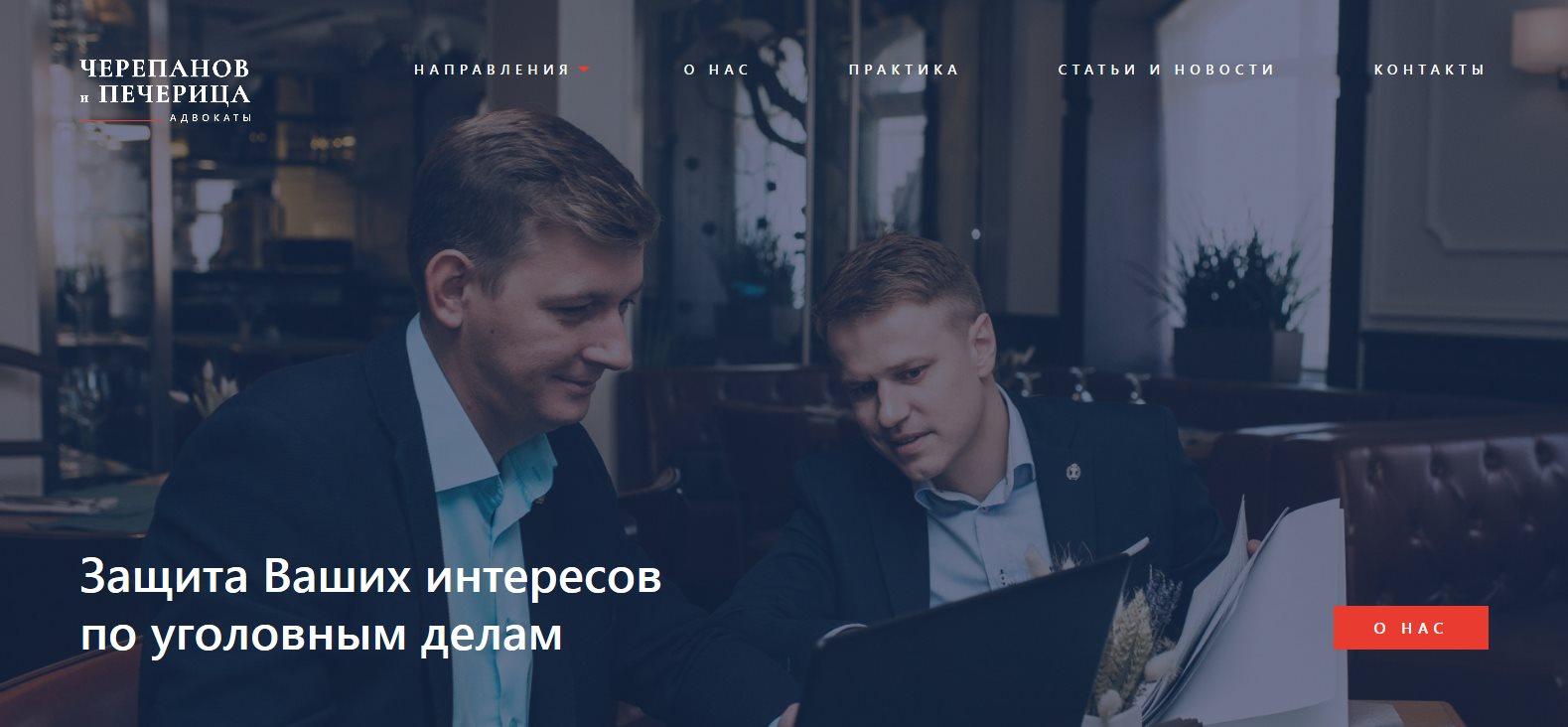 Адвокаты Черепанов и Печерица
