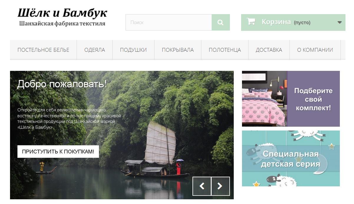 Интернет-магазин «Шёлк и Бамбук»