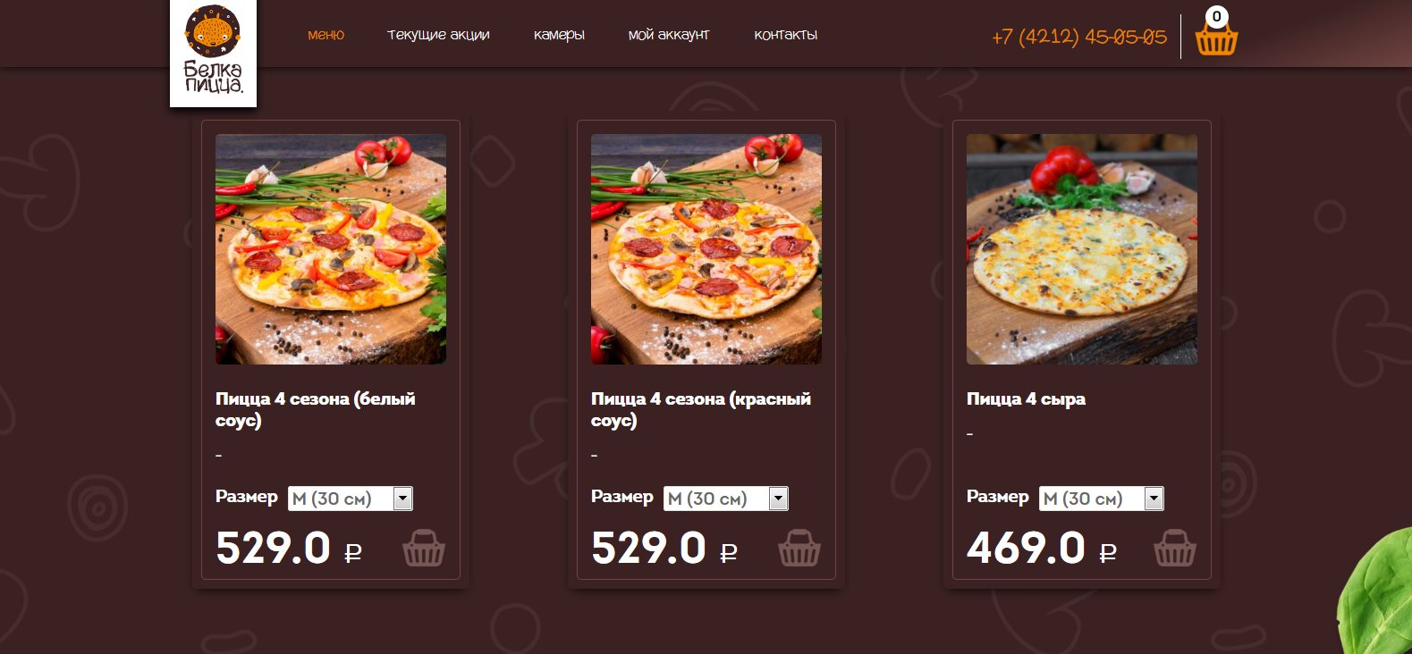 Пиццерия «Белка Пица»