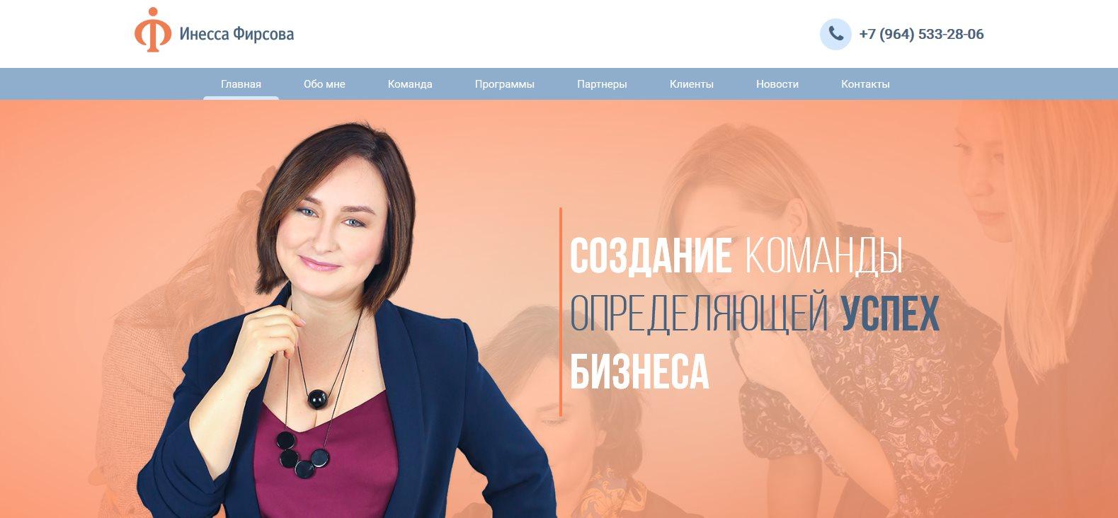 Бизнес-мастерская Инессы Фирсовой